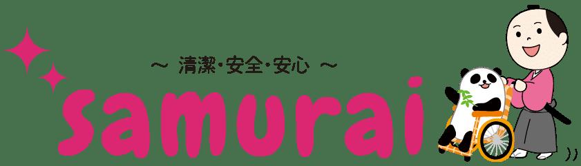 訪問介護 samurai
